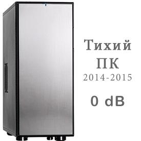 Тихий компьютер 2014—2015 гг. Конфигурация бесшумного и мощного ПК
